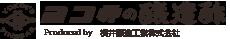 ヨコ井の酢Produseed by横井醸造工業株式会社