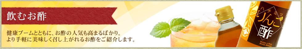 飲むお酢 お酢の健康効果がブームになり、より手軽にお酢を摂取できる飲むお酢をご紹介します。