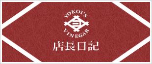 ヨコ井の酢オフィシャルブログ
