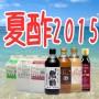 夏を乗り切れ!ヨコ井の飲料酢割引キャンペーン実施のお知らせ