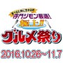【イベントのお知らせ】寺門ジモン厳選!極上!!グルメ祭り2016