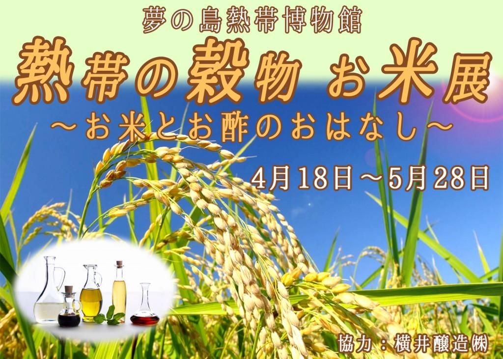 2017_夢の島熱帯博物館_お米とお酢